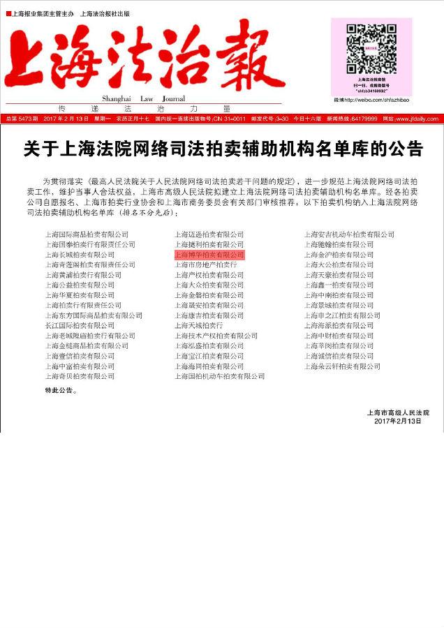 上海法院网络司法拍卖辅助机构名单