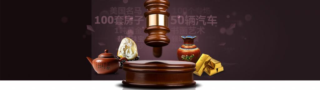 网络司法拍卖法律问题研究1
