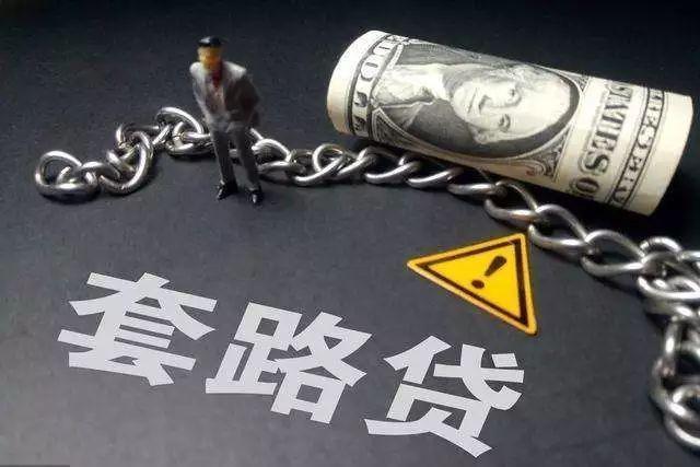 """套路贷""""案件中受害人要积极行动,挽回自己的损失-法拍网"""
