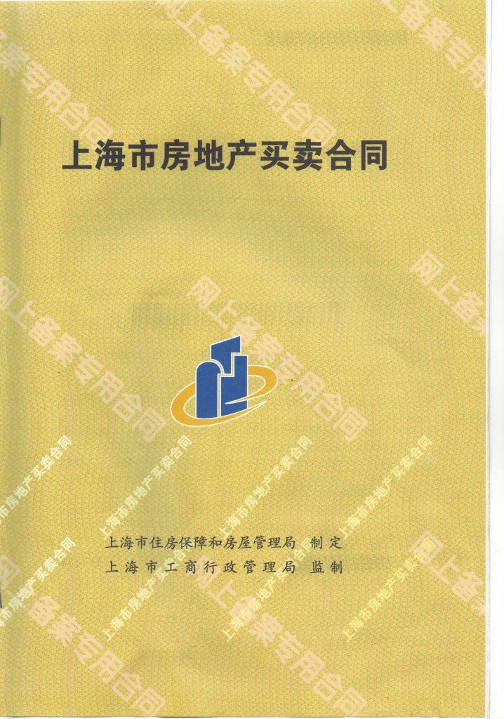 《上海市房地产买卖合同》(二手房网签合同)条文解读-法拍网